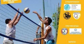 Ναύπακτος: AHEPA CUP 2020Beach Volleyball tournament – Έως 29 Ιουλίου οι δηλώσεις συμμετοχής
