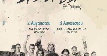 Συνεχίζονται οι πολιτιστικές εκδηλώσεις του Δήμου Ναυπακτίας