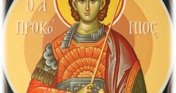 Άγιος Προκόπιος: Σήμερα τιμάται ο ηγεμόνας των Αλεξανδρέων