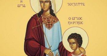 Σήμερα τιμώνται οι Άγιοι Κήρυκος και Ιουλίττα η μητέρα του