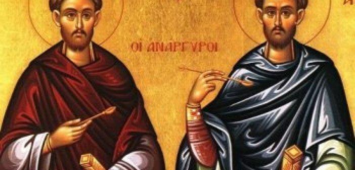 Σήμερα η εκκλησία εορτάζει τὴν μνήμη τῶν Ἁγίων Ἀναργύρων Κοσμά και Δαμιανού