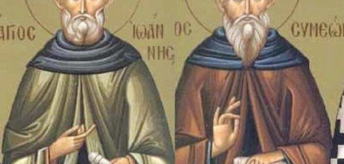 Σήμερα εορτάζουν οι Άγιοι Συμεών ο δια Χριστόν σαλός και Ιωάννης