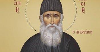 Τέλεση Ιεράς Αγρυπνίας επί τη εορτή του Οσίου Παϊσίου του Αγιορείτου στον Ιερό Ναό Αγίας Τριάδας Αγρινίου