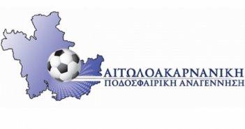 Νέα καταγγελία για τη Γ.Σ. της ΕΠΣΑ από την Αιτωλοακαρνανική Ποδοσφαιρική Αναγέννηση