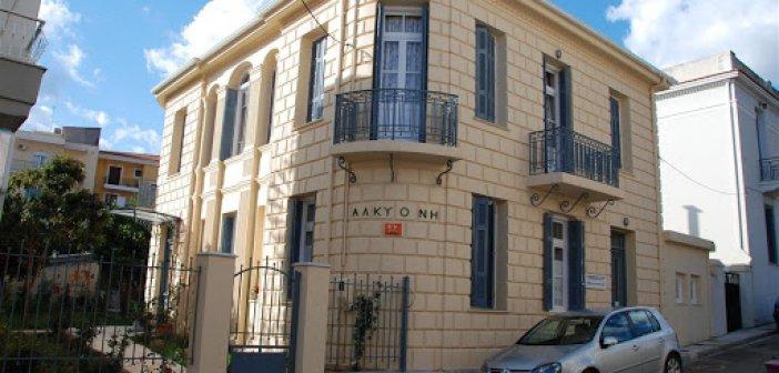 Ναύπακτος: Θέση εργασίας πλήρους απασχόλησης στην «Αλκυόνη»