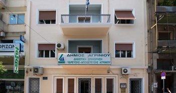 Ανακαινίστηκε η όψη του κτιρίου της ΔΕΥΑ Αγρινίου (ΦΩΤΟ)
