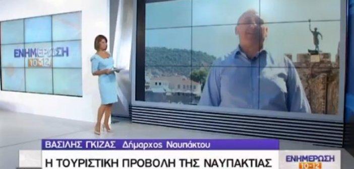 Ο Δήμαρχος Ναυπακτίας στην ΕΡΤ για την καμπάνια τουριστικής προβολής της Ναυπακτίας (VIDEO)