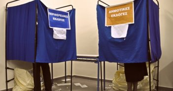 Αλλάζει το εκλογικό σύστημα της Αυτοδιοίκησης – Πότε και πως