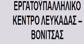Το Εργατικό Κέντρο Λευκάδας – Βόνιτσας καταγγέλλει την κατάσταση που βιώνουν οι εργαζόμενοι που απασχολούνται στο νησί του Ρώσου μεγιστάνα Ντ. Ριμπολόβλεφ, το Σκορπιό