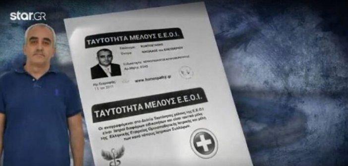 Ψευτογιατρός: Με πλαστή ταυτότητα ομοιοπαθητικού γιατρού εξαπατούσε τα θύματά του