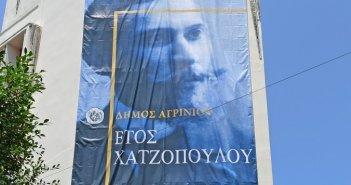 Με το «Έτος Κωσταντίνου Χατζόπουλου» στολίστηκε το δημαρχείο (ΦΩΤΟ)