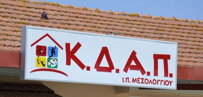 """Π.Παπαδόπουλος:""""Θετική εξέλιξη η ανανέωση όλων των συμβάσεων στο ΚΔΑΠ-ΜΕΑ του Δήμου Μεσολογγίου"""""""