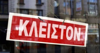 Δυτική Ελλάδα: Λουκέτο σε δυο καταστήματα για… μόλις δύο υπεράριθμα άτομα – Κλείνουν για 15 ημέρες – Τι αναφέρει επιχειρηματίας