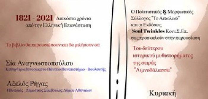 """Αιτωλικό: Παρουσίαση του βιβλίου """"Λιμνοθάλασσα Διχόνοιας"""""""