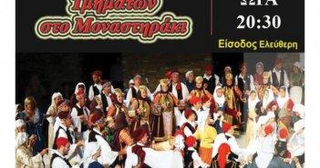 Την Κυριακή στην πλατεία Μοναστηρακίου το 6ο Φεστιβάλ Παραδοσιακών Χορευτικών Τμημάτων του Δήμου Ακτίου Βόνιτσας