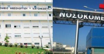 Νοσοκομεία Αγρινίου – Μεσολογγίου: Προκηρύχθηκαν τρεις οργανικές θέσεις γιατρών
