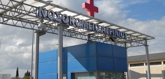 Ηλικιωμένη με κορονοϊό νοσηλεύεται στο Νοσοκομείο Αγρινίου