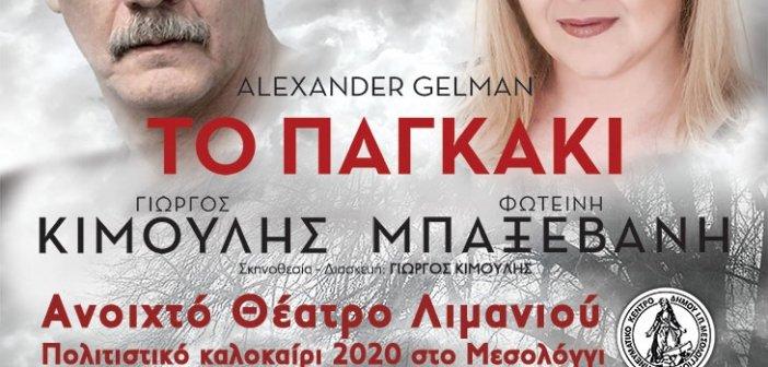 Μεσολόγγι: Πολιτιστικό Καλοκαίρι 2020 – Θεατρική παράσταση «Το παγκάκι»