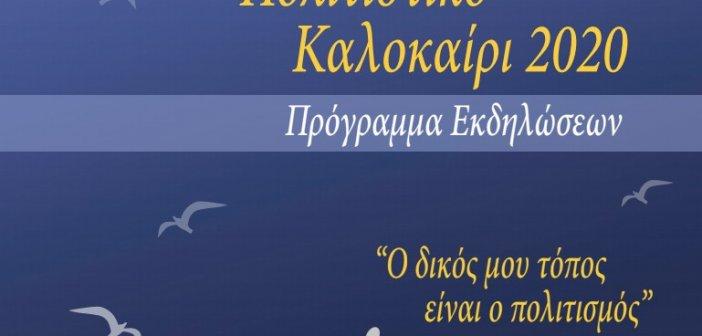 Ξεκινούν οι πολιτιστικές εκδηλώσεις του Δήμου Ναυπακτίας – «Ο δικός μου τόπος είναι ο πολιτισμός»