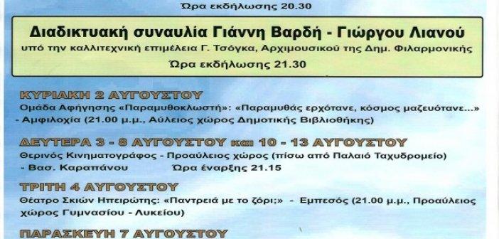 Οι πολιτιστικές εκδηλώσεις του Δήμου Αμφιλοχίας το φετινό καλοκαίρι