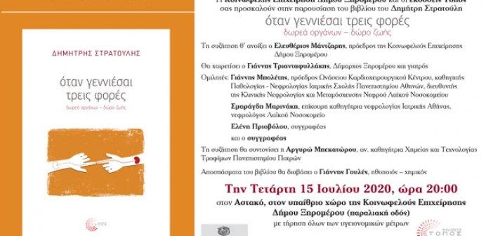 Αστακός: Παρουσίαση του βιβλίου του Δημήτρη Στρατούλη: «Όταν γεννιέσαι τρεις φορές – Δωρεά οργάνων – δώρο ζωής»