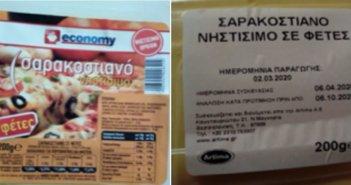 ΕΦΕΤ: Προσοχή ανακαλείται φυτικό υποκατάστατο τυριού (ΦΩΤΟ)