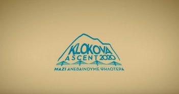 Ανάβαση στην Κλόκοβα την Κυριακή (VIDEO)