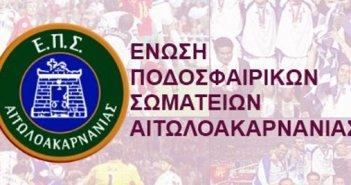 ΕΠΣ Αιτωλοακαρνανίας: Οδηγίες υγιεινής για ομαδικά αθλήματα