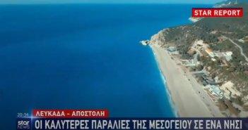 Αφιέρωμα του τηλεοπτικού σταθμού Star στη Λευκάδα (VIDEO)