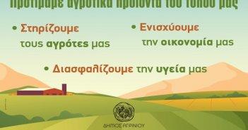 Πρόσκληση σε σύσκεψη φορέων του Δήμου Αγρινίου για αγροτικά θέματα