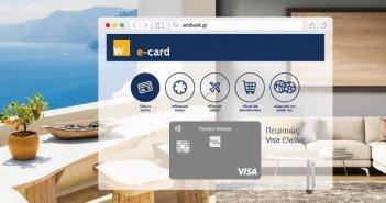 Τράπεζα Πειραιώς: e-card – Έκδοση πιστωτικής κάρτας μέσω winbank με δώρο yellows ή τριπλάσιους πόντους στην πρώτη αγορά