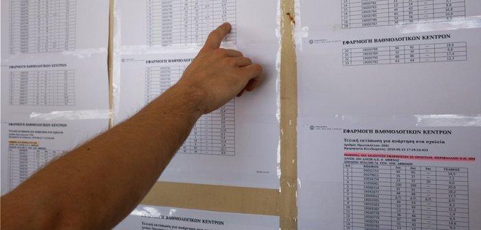Πανελλαδικές 2020: Την Παρασκευή οι βαθμολογίες των ειδικών μαθημάτων -Παράταση για τα μηχανογραφικά
