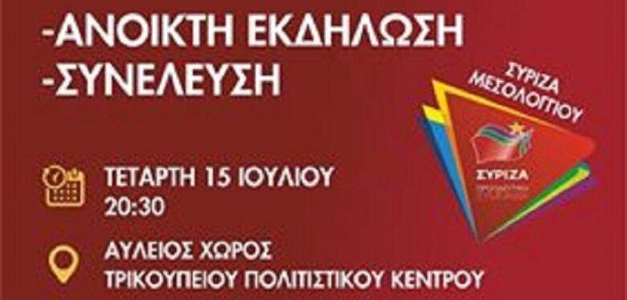 ΣΥΡΙΖΑ: Εκδήλωση με Βίτσα στο Μεσολόγγι