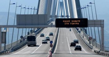 Η Κοινο-Τοπία διοργανώνει Διάσχιση της Γέφυρας Ρίου – Αντιρρίου την Τετάρτη