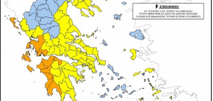 Αιτωλοακαρνανία: Πολύ υψηλός κίνδυνος πυρκαγιάς αύριο Σάββατο (ΔΕΙΤΕ ΧΑΡΤΗ)
