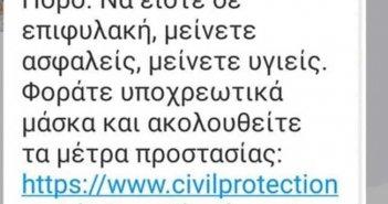 Κορονοϊός: Μήνυμα του 112 σε κατοίκους και επισκέπτες! «Φοράτε υποχρεωτικά μάσκα»