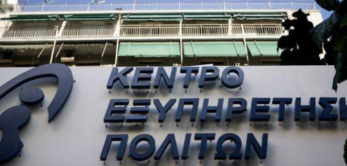 O Σύλλογος Εργαζομένων ΟΤΑ Νομού Αιτωλοακαρνανίας στηρίζει την απεργία – αποχή των εργαζομένων στα ΚΕΠ