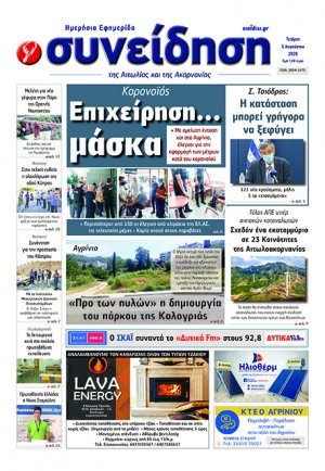 https://sinidisi.gr/wpress/wp-content/uploads/2020/08/5-8-202.jpg