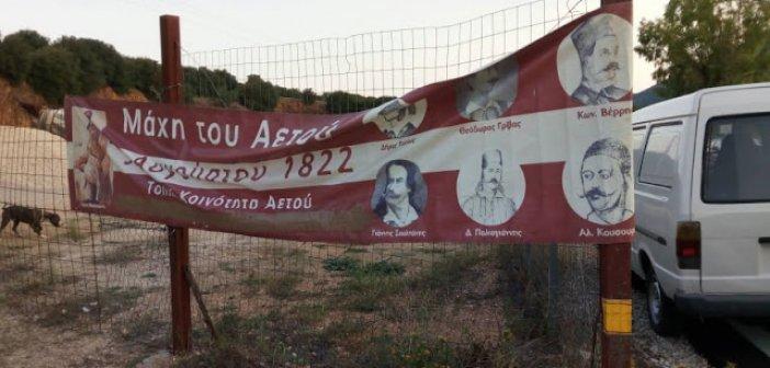 Ξηρόμερο: Κατάθεση στεφάνων για την επέτειο της ιστορικής «Μάχης του Αετού» (ΦΩΤΟ)