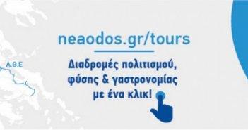 Νέα Οδός: Διαδρομές πολιτισμού, φύσης και γαστρονομίας στο neaodos.gr/tours