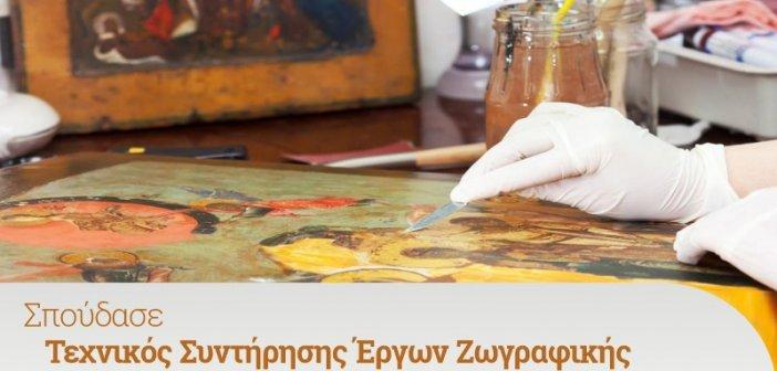 """ΔΙΕΚ Μεσολογγίου: Δημιουργία ειδικότητας """"Τεχνικός Συντήρησης Έργων Ζωγραφικής"""""""