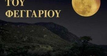 Πανσέληνος Αυγούστου: Απόψε το ομορφότερο φεγγάρι του χρόνου – Όλες οι δωρεάν εκδηλώσεις στη Δυτική Ελλάδα