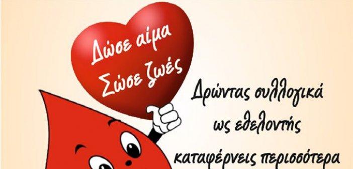 Δυτική Ελλάδα:«Και αυτό το Καλοκαίρι Δίνουμε Αίμα – Προσφέρουμε Ελπίδα στο Συνάνθρωπο»