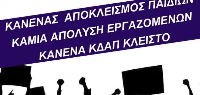 Το βράδυ η συγκέντρωση διαμαρτυρίας γονέων και εργαζόμενων στα ΚΔΑΠ του δήμου Ναυπακτίας