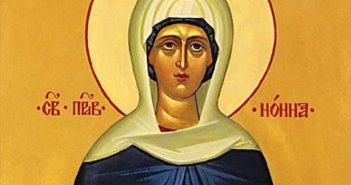 Ποια ήταν η Αγία Νόννα που τιμάται σήμερα