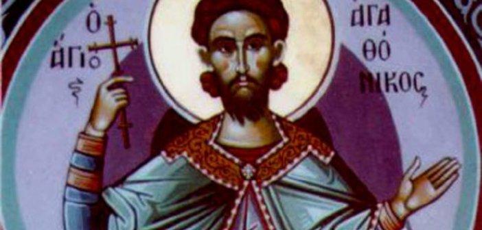 Σήμερα τιμάται ο Άγιος Αγαθόνικος
