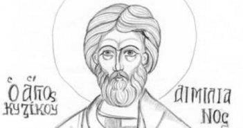 Στις 08 Αυγούστου εορτάζει ο Άγιος Αιμιλιανός: Ο επίσκοπος Κυζίκου