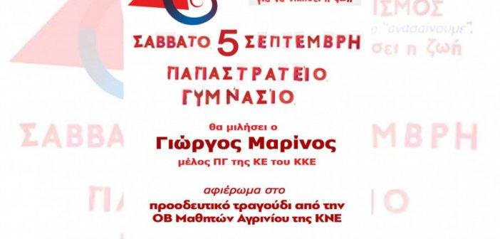 46οΦεστιβάλ ΚΝΕ –«Οδηγητή»στο Αγρίνιο
