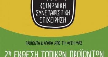 Βόνιτσα: 2η Έκθεση τοπικών προϊόντων 9 έως 18 Αυγούστου