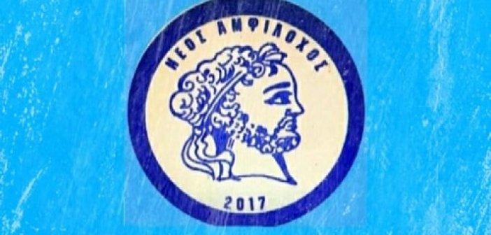 Στις 10 Αυγούστου η έναρξη προετοιμασίας του Νέου Αμφιλόχου